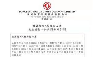 东风集团IPO转战主板,高端电动引进战投