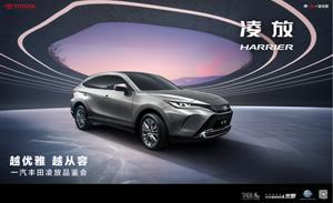 一汽丰田凌放正式发布,预计10月16日开启预售