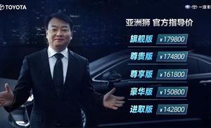 亚洲狮领跑,一汽丰田丰富TNGA产品矩阵