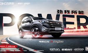 """强劲动力,省心实惠,传祺GS3 POWER """"劲击""""小型SUV市场!"""