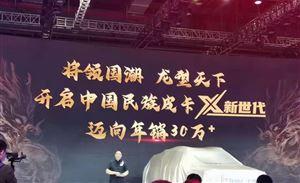 龙腾大将军全球首发,福田皮卡2021年目标3万辆