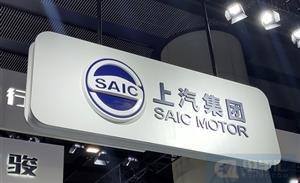 上汽集团8月销量达45万台,新能源车再创新高