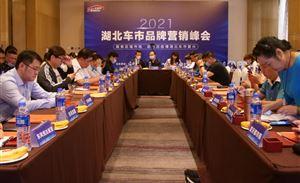 聚焦区域市场,助力湖北车市复兴  2021湖北车市品牌营销峰会在武汉隆重举行