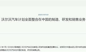 沃尔沃收购合资公司股权,完全控制中国合资业务