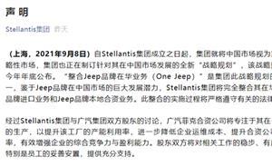 """股东Stellantis发声:""""整合工厂"""",广汽菲克何去何从?"""