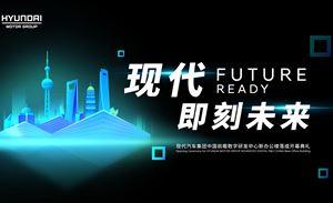 现代中国加码数字化,前瞻数字研发中心正式开幕