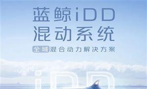 采用本田上世纪架构,长安iDD混动技术仍落后