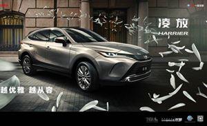 胡绍航改革丰田营销策略 国产凌放于10月预售