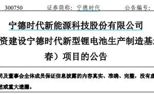 总投约135亿,宁德时代将于宜春建设新型锂电池基地