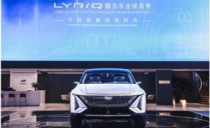 首个纯电平台 凯迪拉克概念车LYRIQ上海车展全球首秀