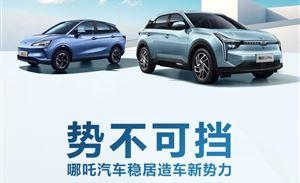 哪吒8月实现反超 合作华为推出新能源轿车