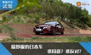 最舒服的日本车,谁同意?谁反对?