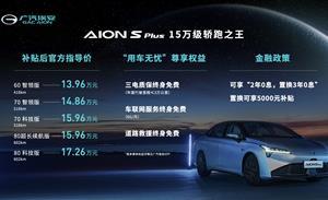"""十五万级轿跑之王""""广汽埃安AION S Plus上市  售价13.96~17.26万元"""