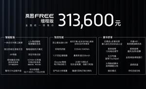 """岚图FREE公布预售价格:31.36万元-33.36万元   定位""""性能级中大型智能电动SUV"""",正式接受预订"""
