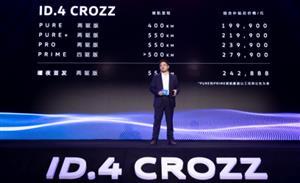 一汽-大众ID.4 CROZZ正式开启预售 售价19.99万元起