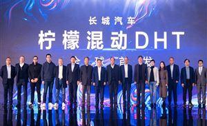 """综合油耗低至4.6L/100km  长城汽车全球首发""""柠檬混动DHT"""" 技术"""