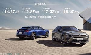 东风雪铁龙凡尔赛C5 X上市,仅售14.37万-18.67万元,享三大超凡新体验,定单已破一万台