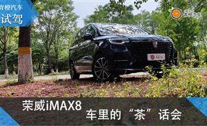 """上汽荣威iMAX8 车里的""""茶""""话会"""