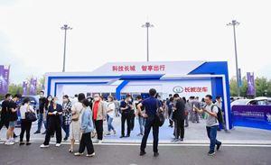 科技长城 智享出行 长城汽车携五大品牌亮相2021数博会