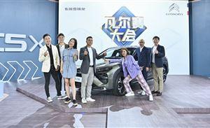 14.37万起即享超凡配置,东风雪铁龙凡尔赛C5 X预售开启