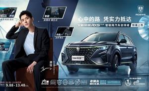 荣威RX5 PLUS正式上市,领潮惊喜价9.88-13.48万元
