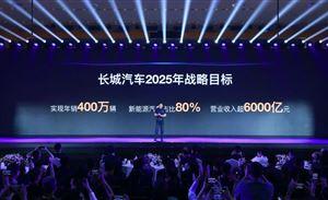 冲击年销400万,长城发布2025新战略