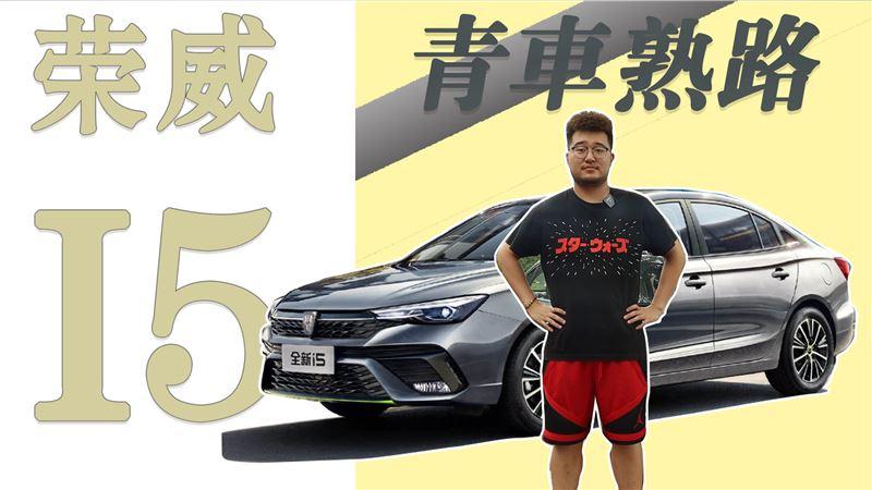 熟•路|荣威i5会是年轻人的第一台车吗?
