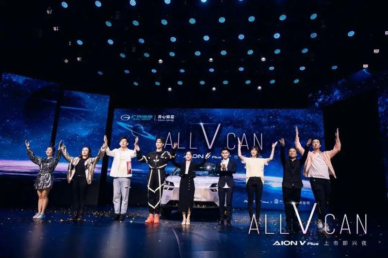 """""""星际母舰纯电SUV""""AION V Plus上市,17.26万元起售(图8)"""