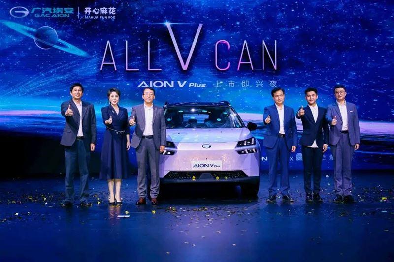 """""""星际母舰纯电SUV""""AION V Plus上市,17.26万元起售(图1)"""