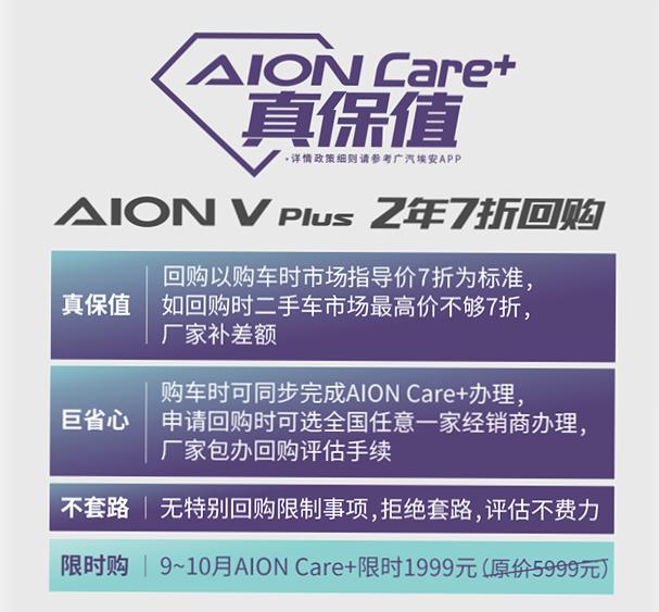 """""""星际母舰纯电SUV""""AION V Plus上市,17.26万元起售(图3)"""