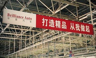 宝马中国购得中华品牌,华晨重整取得阶段成果