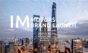 两款量产定型车亮相 神秘合伙人现身 智己汽车全球品牌发布倒计时1天