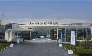 电气化战略提速,大众安徽MEB工厂正式动工