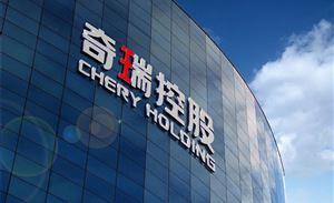 海外销量成亮点,奇瑞集团4月同比增长超九成