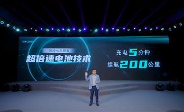 让充电像加油一样快 广汽埃安超倍速电池技术和A480超充桩全球首发