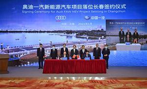 首款车型2024年国产,奥迪一汽新能源公司成立