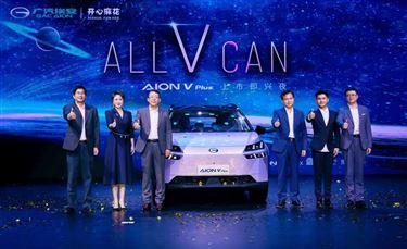 """""""星际母舰纯电SUV""""AION V Plus上市,17.26万元起售"""