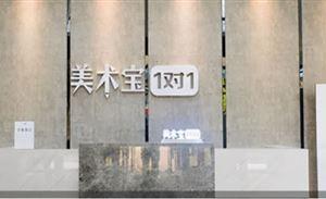 美术宝赴美IPO,被指对外霸王条款,对内管理混乱