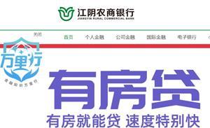 江阴银行不良率居同行业高位  陷增利不增收怪圈?