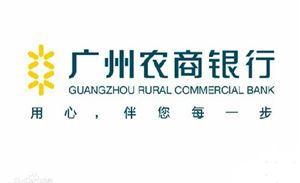 广州农商行上年营收净利双降、资产质量承压,回A道阻且长