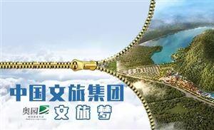 三战港股IPO,中国文旅集团还有未来吗?